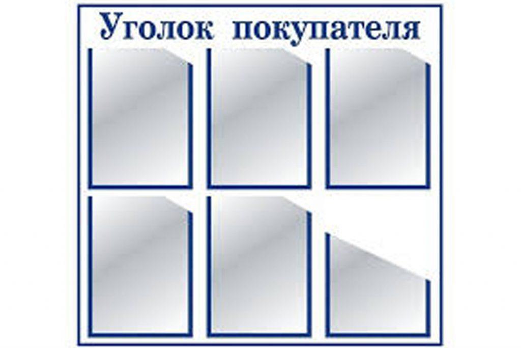 Изготовить уголок потребителя в Москве