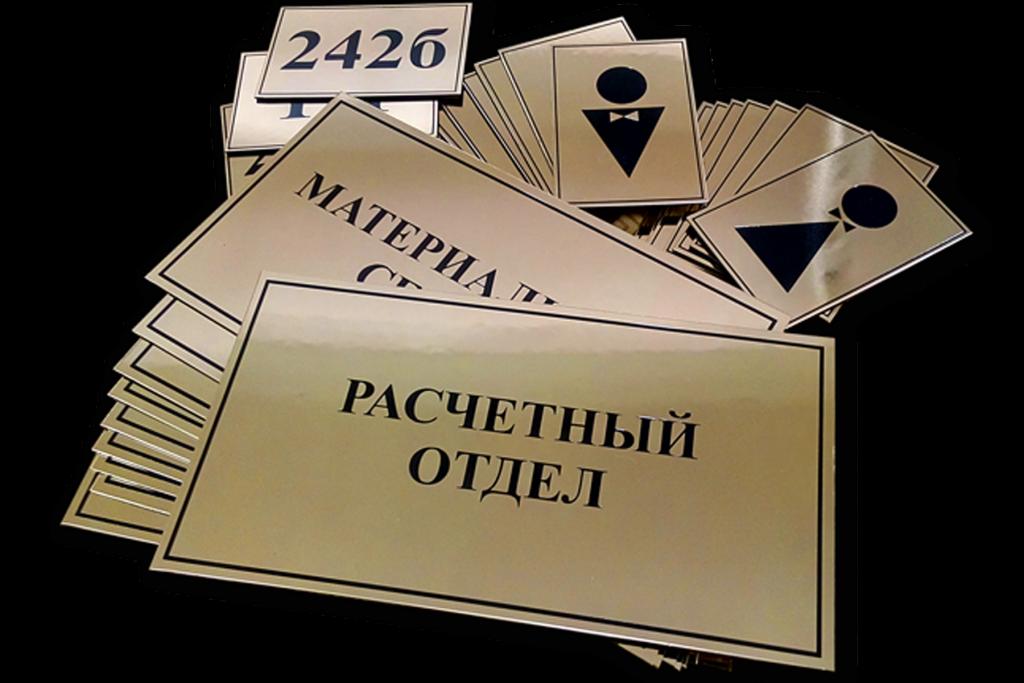 таблички на заказ для офиса