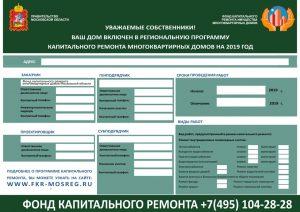 информационный щит МКД