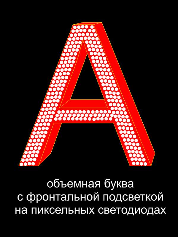 Вывеска объемными буквами с фронтальной подсветкой на пиксельных светодиодах