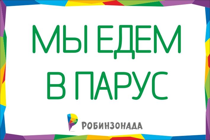 заказать информационные таблички в Москве