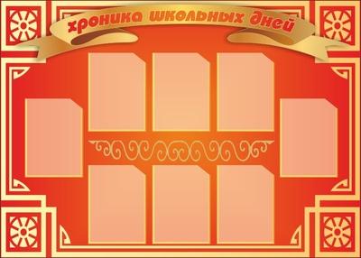 изготовление школьных стендов в Москве