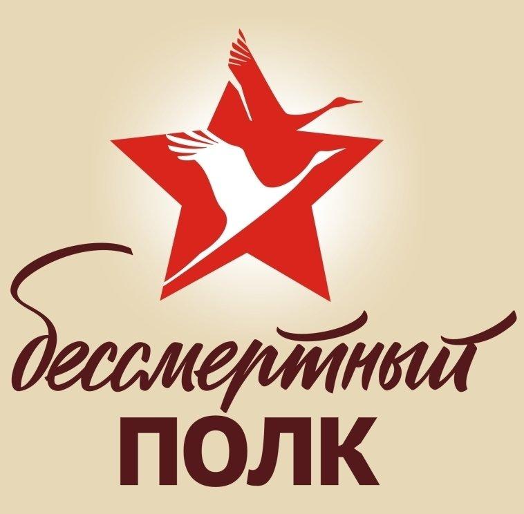 bessmertnyy_polk