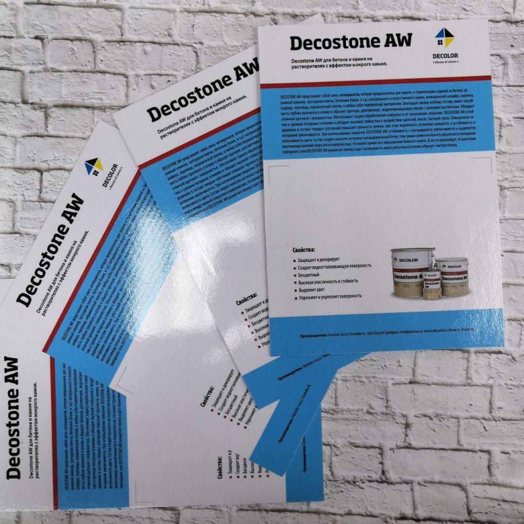 Изготовить информационные таблички