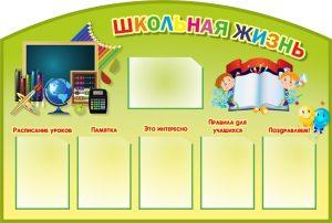 заказать школьные стенды в Москве