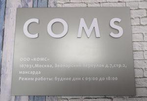 вывеска табличка на дверь офиса