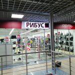 вывеска световая для магазина обуви